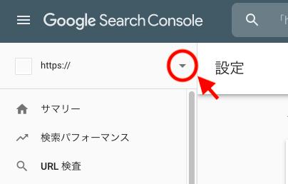 Google Search Console新しいサイトを登録する