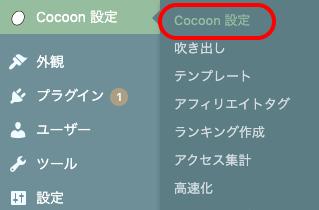 サーチコンソール登録Cocoon