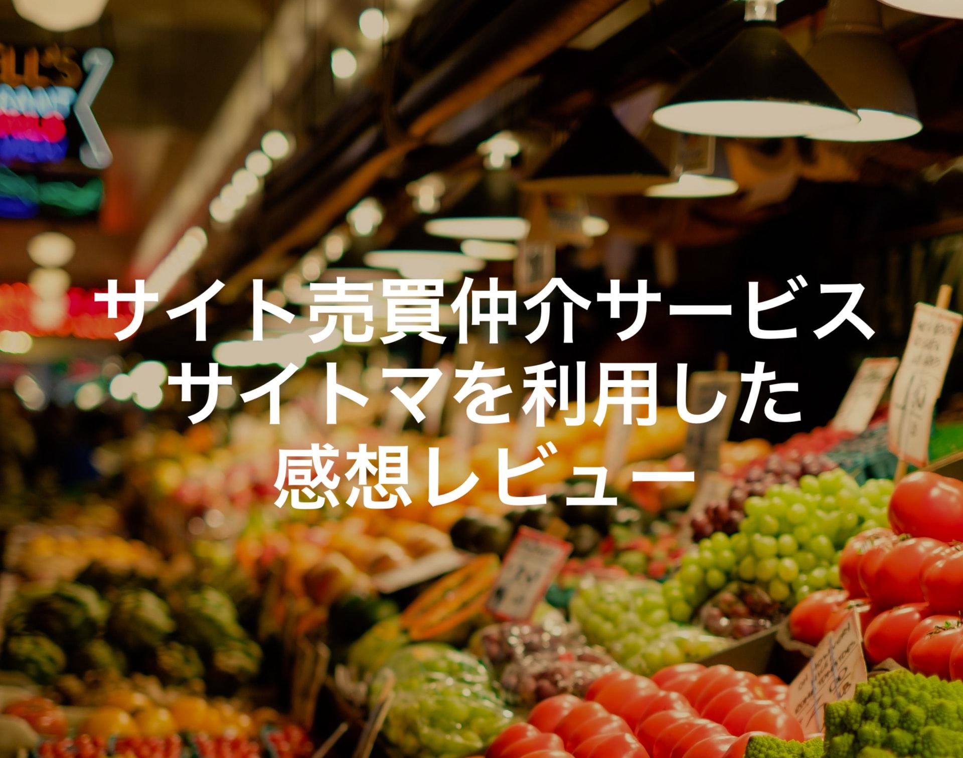 サイトマ評判
