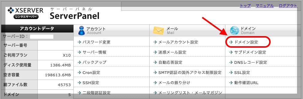 Xserverサーバーパネルでドメイン設定をクリック