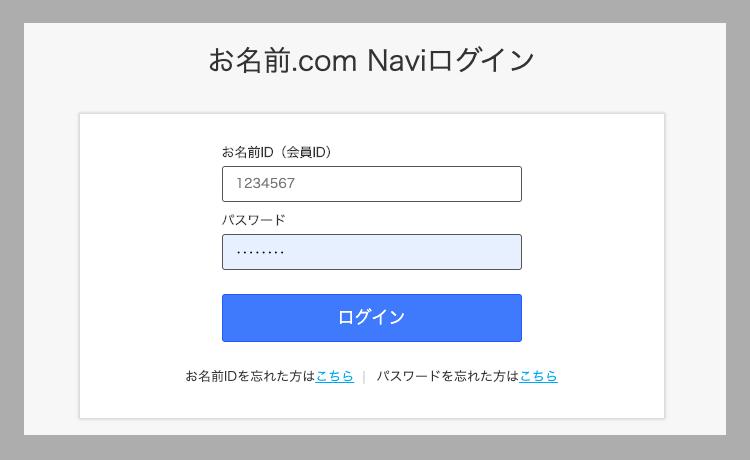 お名前.comネームサーバーの変更方法