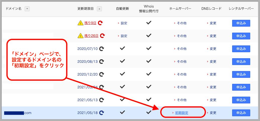 お名前.comでネームサーバーの設定変更