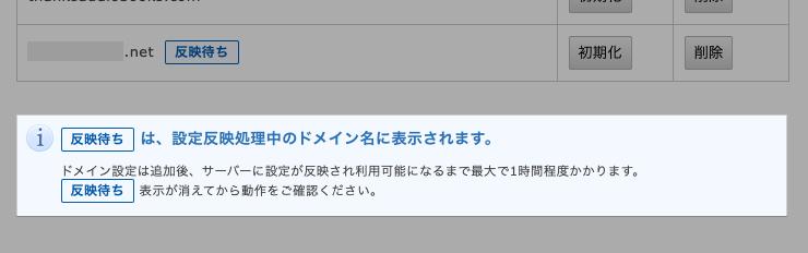 設定反映Xserver処理中のドメイン名に表示
