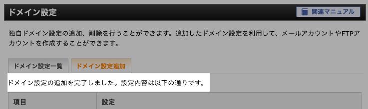 Xserverドメイン設定の追加を完了