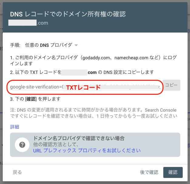 サーチコンソール登録、DNS設定で必要なTXTコード