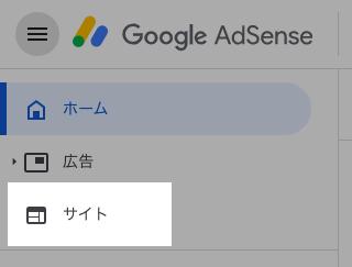 Google AdSenseに新しいサイトを追加する