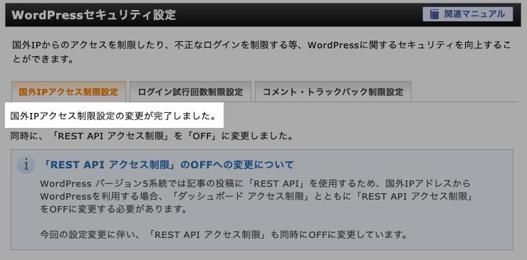 WordPressセキュリティ設定国外IPからのアクセス許可
