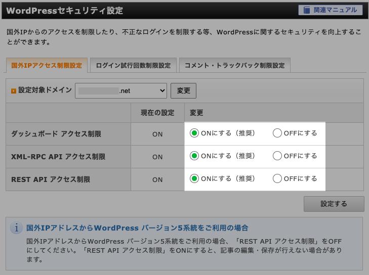 WordPressセキュリティ設定国外IPアクセス