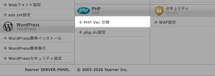 Xserver PHP ver 切り替え