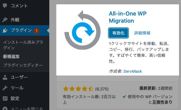 プラグインAll-in-One WP Migration