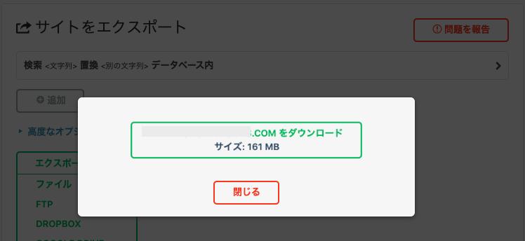 引越しもと(既存サイト) 引越し前のサイトでデータのエクスポート
