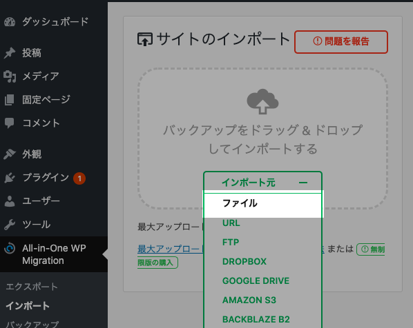 All-in-One WP Migrationのインポート