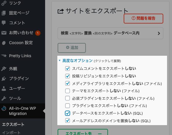 all-in-one-wp-migrationエクスポート高度な設定